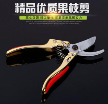 【厂家直销】手动园林剪刀 五金工具修枝剪 省力防滑果枝剪