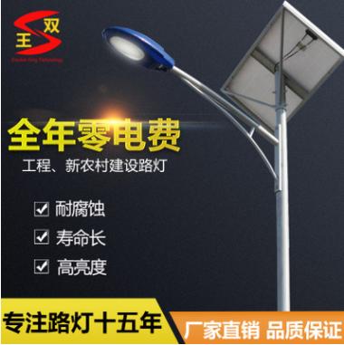 厂家直销太阳能路灯 太阳能LED路灯套件 户外路灯照明控制系统