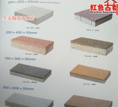 佛山陶瓷150*300*60 生态园林绿色环保生态陶瓷透水砖广场砖