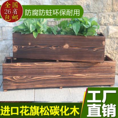 防腐木花箱花盆碳化木花盆壁挂户外长方形阳台种菜盆多肉迷你木盆