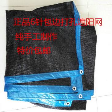 正品进口6针包边遮阳网 隔热网 防晒网 黑纱网 黑纱布黑网布包邮