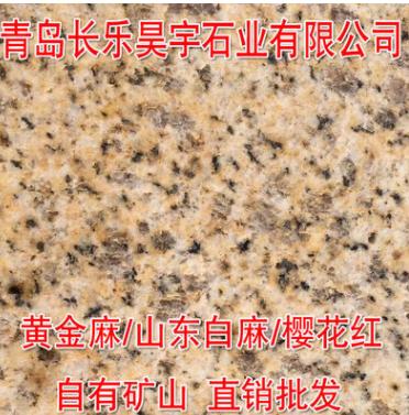 黄金麻外挂石材 山东黄金麻花岗岩石材定制 黄金麻板材黄金麻样板