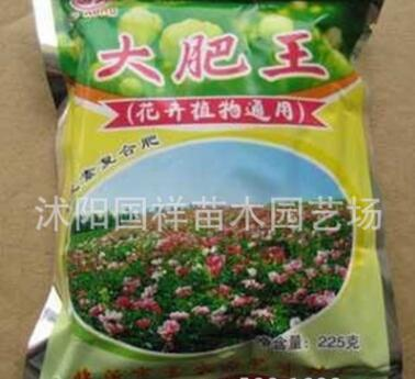盆栽庭院园艺复合肥 盆栽花卉营养复合肥 通用植物复合肥