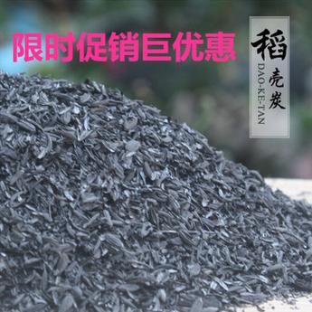 供应稻壳炭 多肉栽培介质 整包约50升 调节酸碱值抑菌杀菌