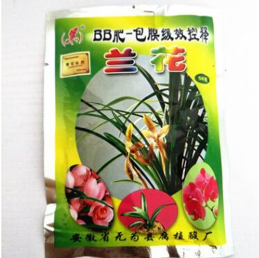 花卉肥料兰花通用肥料兰花专用缓释肥盆栽兰花花卉肥料厂家批发