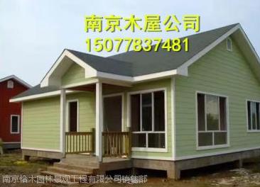 芜湖木屋厂家可定制 木屋 木别墅 木房子