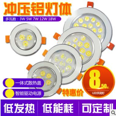 LED天花射灯