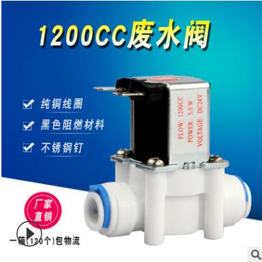 24V快接3分废水阀3/8管径净水器电磁阀纯水机1200CC废水阀