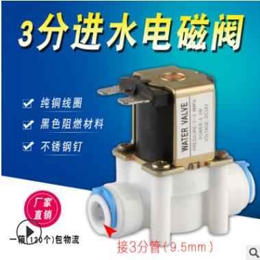 3分快接进水电磁阀24V反渗透纯水机电磁阀商用机净水器电磁阀厂家