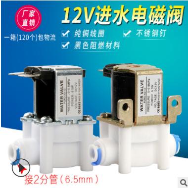 净水器配件 DC12V纯水机快接进水阀 电磁茶炉 泡茶盘机改装