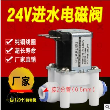 净水器2分快接DC12V 24V进水阀电磁阀RO反渗透纯水机配件厂家