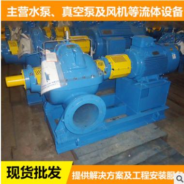 佛山水泵厂卧式单级双吸离心泵 KPS型单级双吸离心泵厂家直销