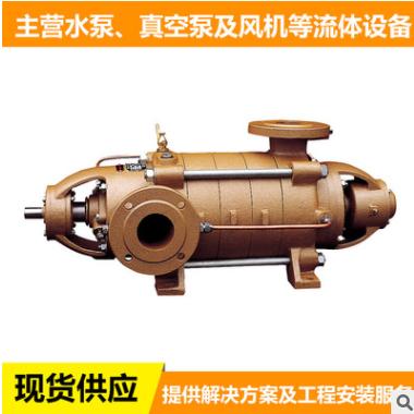 卧式多级离心泵直销 D型卧式多级泵 电动单级离心泵清水泵