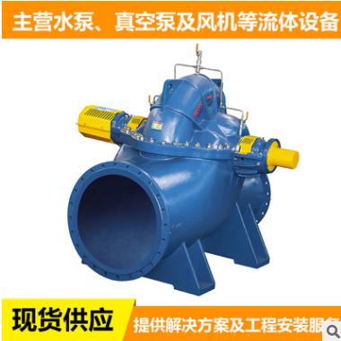 供应佛山水泵厂肯富来卧式单级双吸离心泵 KPS型单级双吸离心泵