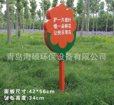 双面印刷 花草牌 草坪指示牌 温馨提醒草地牌 批发制作