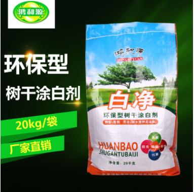 北京厂家批发树木树干涂白剂20kg大树林木果树涂白粉行道树刷白剂
