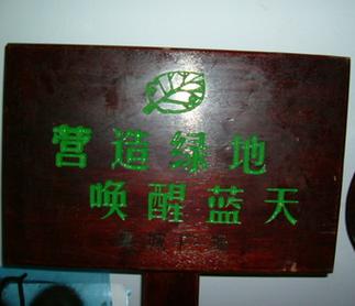 景区 提示牌 防腐木雕刻字标识牌