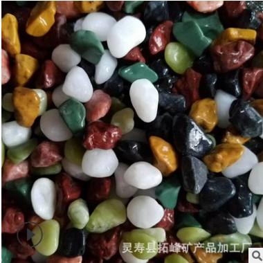 彩色石子 五彩石 水族微景观专用七彩石鱼缸装饰用彩砂