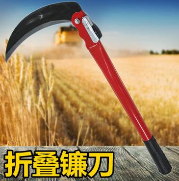 厂家直销 农用园林割草镰刀 消防镰 锰钢割小麦割草刀 折叠镰刀
