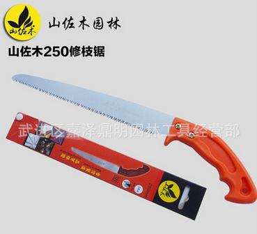 山佐木250MM修枝锯 细齿锯 家用锯 园林工具 果树修整锯 整枝锯