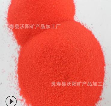 沃阳供应 染色彩砂 大红彩砂 不褪色彩砂