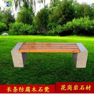 厂家直销防腐木长条石凳学校小区公园广场休闲座椅花岗岩石头凳子