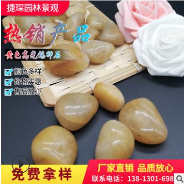 南京天然黄色雨花石鹅卵石高光一级抛光铺路景观装饰园林绿化定制