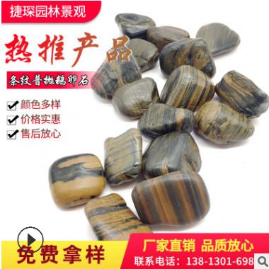 厂家直销南京天然雨花石条纹虎皮纹鹅卵石量大从优铺路景观规格全