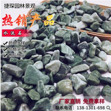 厂家水磨石子水洗石洗米石粘胶石透水石园林绿化铺路景观各种规格