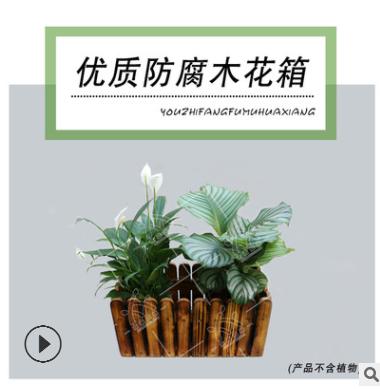 防腐木花箱 长方形花箱 移动户外花槽 花箱 移动 阳台菜园种植盆