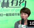 园林有约:临沂世标园林绿化有限公司总经理金豆豆专访 (7播放)