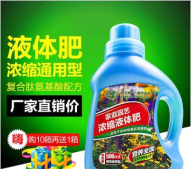 花卉植物浓缩营养液盆栽花卉水培植物通用营养液植物生长调节剂