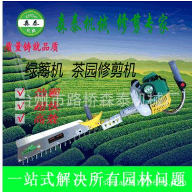 汽油茶叶茶树修剪机园林绿化重修王修枝绿篱机