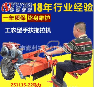 22马力工农型手扶拖拉机 工农型耕地机 工农型旋耕机 犁地机