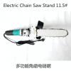 角磨电链锯头Electric Chain Saw Stand 11.5链条木工伐木锯头