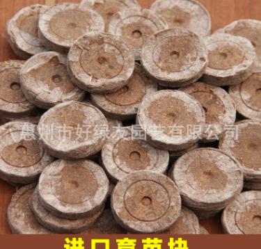 育苗块优质基质花土专业培养土压缩泥炭土种植泥土多肉营养钵特价