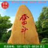 3米高广东景观黄蜡石刻字文化石园林石编号1752