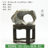 天然象形石摆件 收藏石观赏石精品 广东英石(明月)