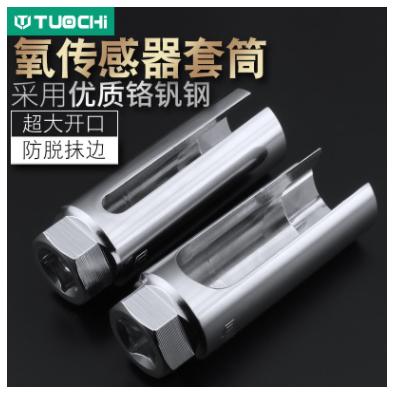 氧感应器拆卸扳手含氧感应套筒套头氧传感器拆卸工具汽修专用工具