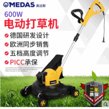 美达斯 家用电动割草机小型 多功能除草机打草机 草坪修剪机剪机