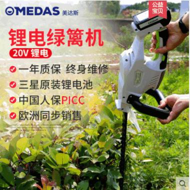 美达斯 电动绿篱机充电式修枝剪 修枝机 篱笆剪 剪茶叶修剪机