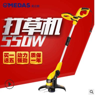 美达斯 电动割草机家用小型 草坪修剪机打草机 正品剪草机除草机