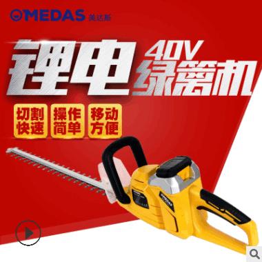 美达斯 便携充电式锂电池绿篱机 修枝机修枝剪篱笆剪茶树叶修剪机