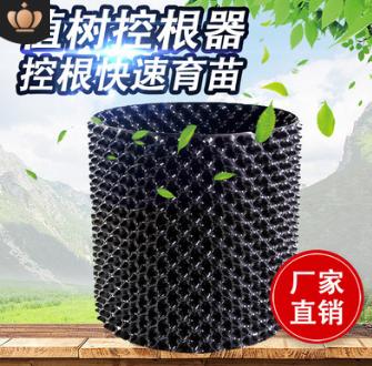 厂家直销供PVC快速育苗控根容器 控根器批发