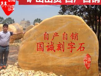 刻字石头 大型 刻字石 黄蜡石 园林景观大型刻字石 门牌刻字石