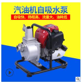 小型1寸1.5寸汽油机水泵自吸泵家用农用高扬成水泵园林灌溉吸水泵