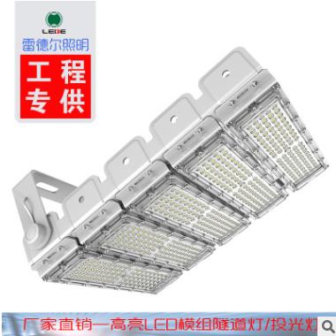 厂家直销大功率模组隧道灯 工程建筑照明 景观亮化灯LED组合投光