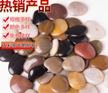 批发南京精品高光五彩石鹅卵石园林雨花石家装材料景观道路鹅卵石