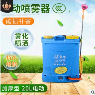 供应鲁农16L18L20L农药喷雾机电动打药机背负式农用电动喷雾器