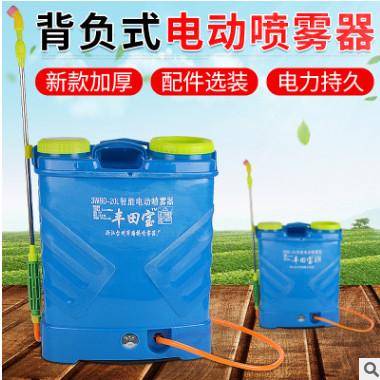 20L背负式电动喷雾器 电瓶喷药泵 植保机械 电动打药机